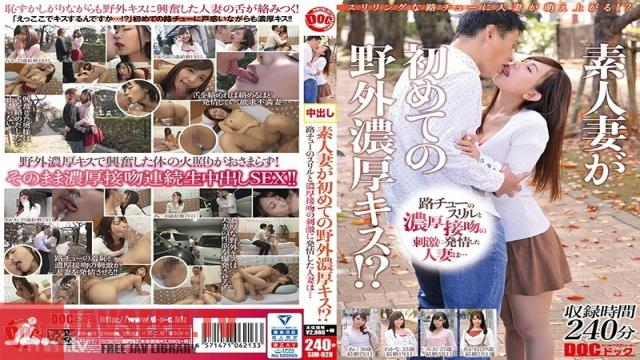 SIM-028 Studio Prestige - An Amateur Married Woman Kisses Passionately Outdoors For The First Time!? The Thrill Of Kissing On The Street And The Excitement Of A Passionate Kiss Turns The Married Woman On...