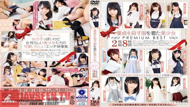 ID-051 Studio TMA - A Beautiful Girl Who Wears A Cherry Boy-Killing Outfit PREMIUM BEST HITS COLLECTION 8 Hours