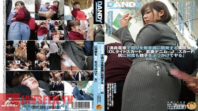DANDY-662 Studio DANDY - This Woman With A Beautiful Ass (An Office Lady In A Tight Skirt/A Young Wife In Denim/A J* In A Skirt) Is Unconsciously Tempting Everyone Around Her On This Crowded Train, So We're Gonna Bukkake Our Cum Into Her Ass, Over And Over A