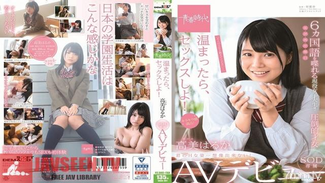 SDAB-081 Studio SOD Create - Let's Have Sex Once You're Warmed Up! Haruka Takami. SOD Exclusive Porn Debut