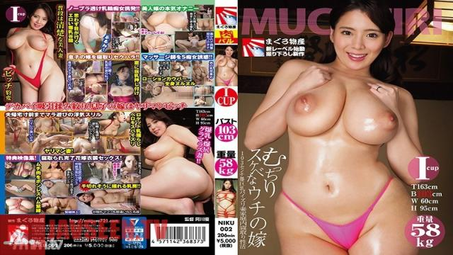 NIKU-002 Studio Maguro Products - My Wife Is A Secretly Horny Bitch A Titty Fuck With 103cm Explosively Big Tits A Cuckold Sex Life With A Big Tits Wife Natsuko Mishima