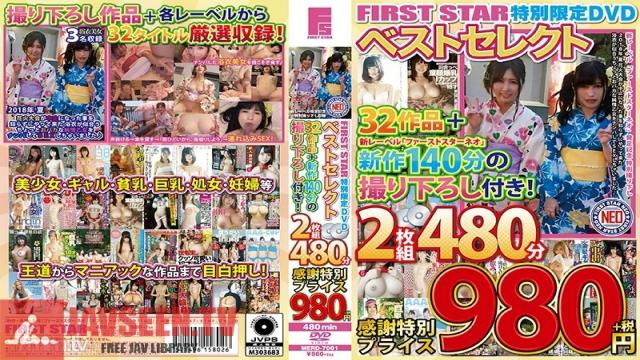 MERD-7001 Studio First Star - FIRST STAR Special Limited Edition DVD Best Selections 32 Videos + The Latest Exclusively Filmed 140 Minutes For A Total Of 480 Minutes