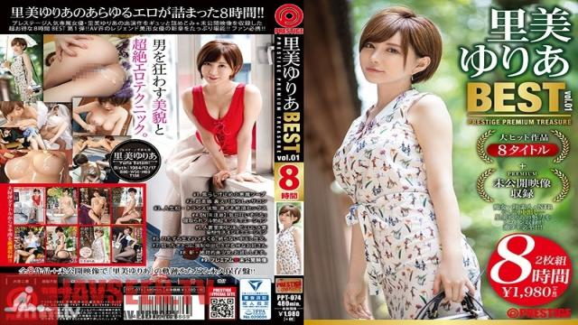 PPT-074 Studio Prestige - Yuria Satomi 8 Hours BEST HITS COLLECTION PRESTIGE PREMIUM TREASURE Vol.01 All 8 Titles + Previously Unreleased Footage In This Collector's Edition That Tracks The Career Of Yuria Satomi!!