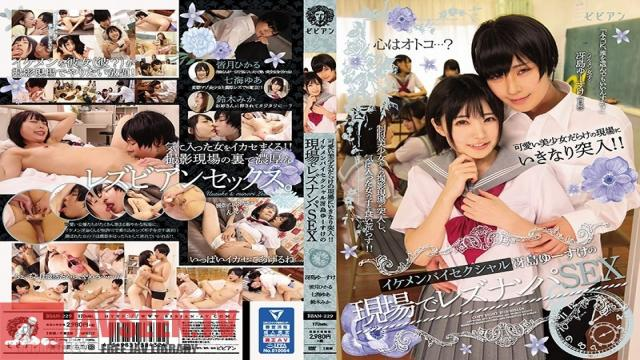 BBAN-229 Studio bibian - Barging In On Cute, Beautiful Girls On The Set Of A Porn Shoot!! The Handsome Bisexual, Yusuke Saejima, Seduces Girls And Has Lesbian Sex With Them On The Set