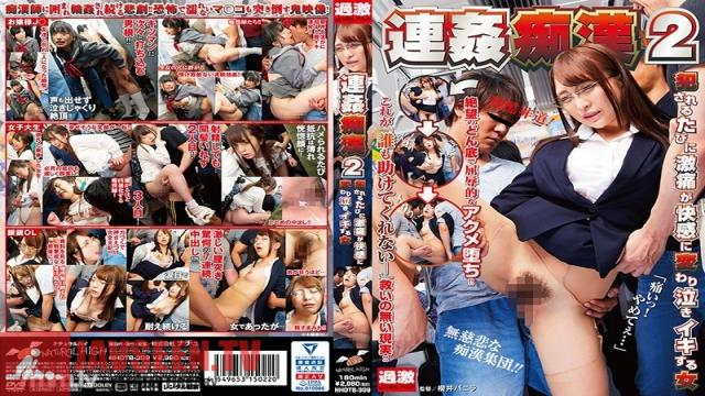 NHDTB-309 Studio NATURAL HIGH - The Relentless Molester 2 Every Time She Gets Fucked, She Feels Pain, Which Turns Into Pleasure, And Leaves Her Weeping In Orgasmic Ecstasy