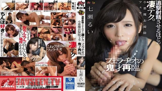 DASD-489 Studio Das - Blowjob Genius. Amazing Technique That Makes Men Cum Repeatedly. Bewitching Cleaning Blowjobs. Rui Nanase