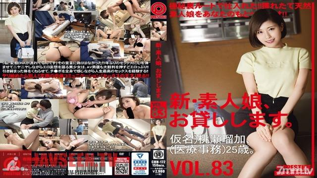 CHN-172 Studio Prestige - New - We Lend Out Amateur Girls. 83 (Working Title) Ruka Momose (Health Care Worker) 25 Years Old.