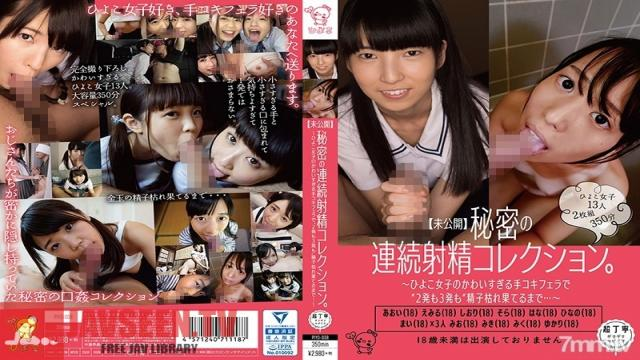 PIYO-008 Studio Hyoko - Previously Unpublished A Secret Consecutive Ejaculation Collection Hot Chicks Give Excessively Cute Handjob And Blowjob Action For Second And Third Cum Shot Fun Until Your Balls Run Dry...