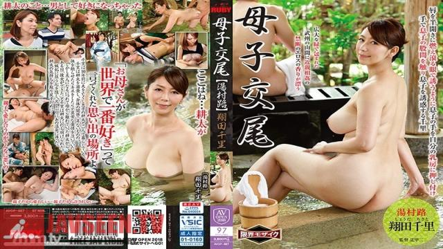 AVOP-467 Studio Ruby - Mother/Child Fucking Hot Springs Road Chisato Shoda