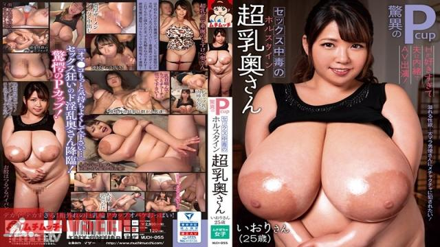 MUCH-055 Studio Mother - A Massive Mammary Huge Tits Housewife Who Is Addicted To Sex Iori Yuki