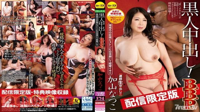 DGCESD-785 Studio Celeb no Tomo - *Download Only! Bonus Footage Included* Black Creampies! B.B.P (Big Black Penis). Fucked By A Man With A Massive Dick, She Rolls Her Eyes And Trembles As She Orgasms!! Natsuko Kayama
