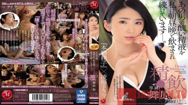 JUL-060 Studio Madonna - That Man Makes Me Drink His Disgusting Cum Morning, Day, And Night - Fuck Drama Featuring Real Semen - Hijiri Maihara