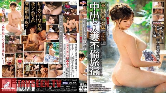 MCSR-341 Studio Big Morkal - How Many Wive's Pussies Can I Fill With My Cum? Yurika Aoi
