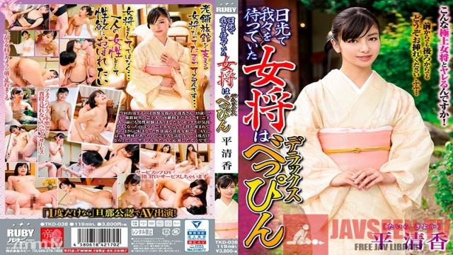 TKD-038 Studio Ruby - The Owner Of Our Hotel In Nikko Was A Beauty Of The Highest Order - Kiyoka Taira