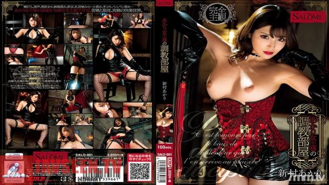 SALO-001 Studio K M Produce - Queen Akari In The Breaking In Chamber Akari Niimura