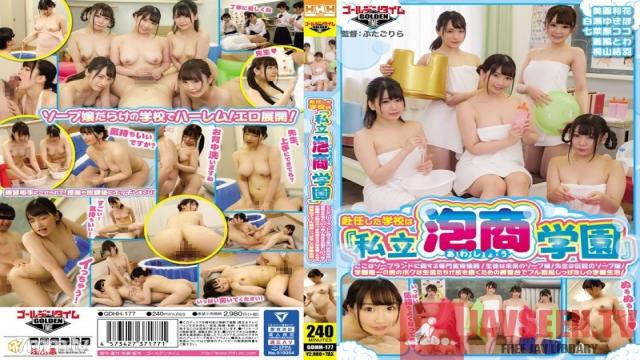 """GDHH-177 Studio Golden Time - I Was Assigned To A New School, One Called The """"Private Bubble Bath Academy"""" This Was A Specialized School Designed To Teach Girls In The Art Of Soapland Techniques! The Students Were All Future Soapland Babes! And The Teacher Is The L"""