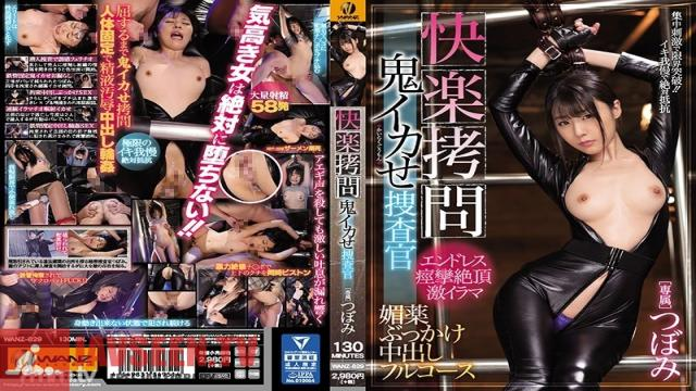 WANZ-829 Studio Wanz Factory - Pleasure And Pain In Demonic Orgasmic Ecstasy For The Special Investigator Tsubomi