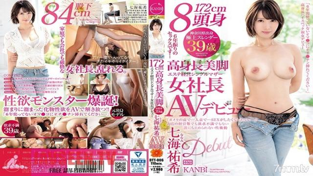 DTT-006 Studio Prestige - A Tall 172cm Lady With Beautiful Legs This Single Mother Lady Boss Runs A Hot Massage Parlor Yuki Nanami Her Adult Video Debut This Lady Boss Has Strict Standards, Both At Home And At The Office, But Now She's Loosening Up And Getting Horny