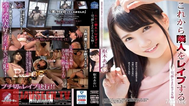 SHKD-868 Studio Attackers - Forcing Myself On My Neighbor, A College Girl Who Just Moved In - Aoi Kururugi
