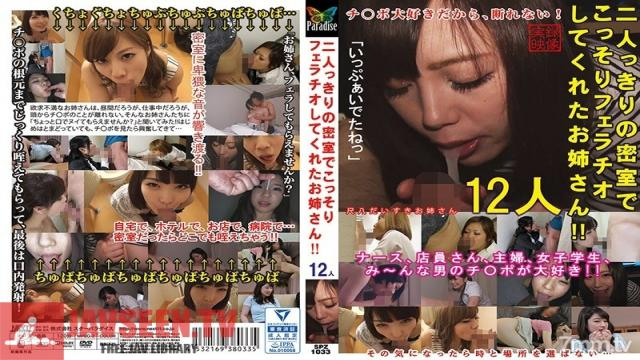 SPZ-1033 Studio STAR PARADISE - A Young Lady Secretly Gave Me A Blowjob While We Were Alone In A Locked Room!! 12 Women