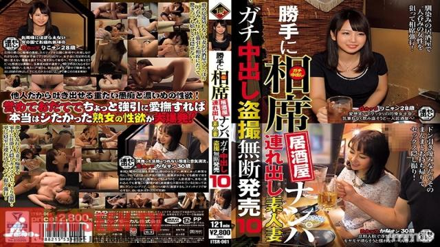 ITSR-061 Studio Big Morkal - We Barged In To A Sit-Together Izakaya Bar To Go Picking Up Girls We Took Home An Amateur Housewife For Hardcore Creampie Peeping And Filming, And We Sold The Footage Without Permission 10