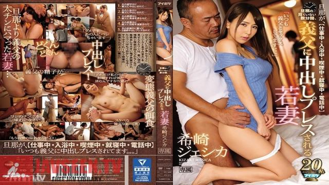 IPX-271 Studio Idea Pocket - In The Few Minutes When Her Husband Isn't Looking, The Young Wife Gets Creampied By Her Father-In-Law Jessica Kizaki