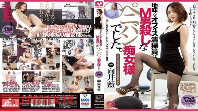 MGMQ-040 Studio MEGAMI - This Plain Jane Cleaning Lady Turned Out To Be One Of Those Maso Man-Eating Strap-On-Sluts. Aoi Mukai