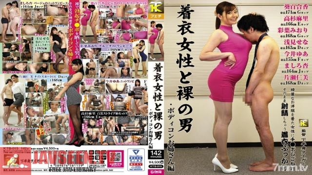 KTB-015 Studio Kahanshin Tigers /Mousouzoku - A Clothed Lady And A Naked Man An Elder Sister In A Tight Dress