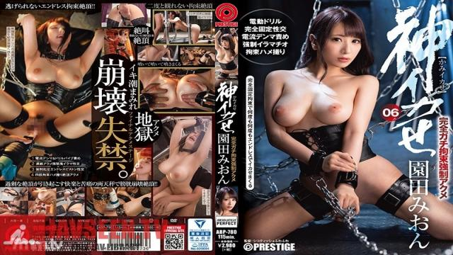 ABP-780 Studio Prestige - Fantasy Cum Real Bondage Forced Orgasm 06 Bladder Collapses From Pleasure And Pain Of Crazy Orgasm!! Mion Sonoda