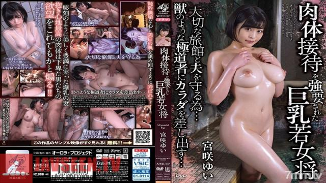 APNS-109 Studio Aurora Project ANNEX - A Young Big Tits Madam Forced Into Providing Sexual Entertainment Yui Miyasaki