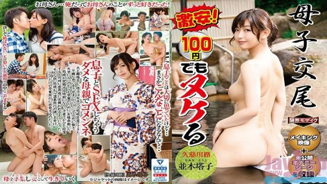 MBKD-017 Studio Ruby - Sale! Get Off Cheap On Stepmom/Son Fucking Touko Namiki
