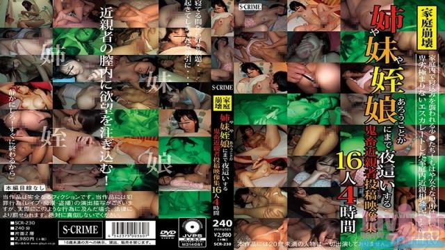 SCR-230 Studio Glay'z - Broken Homes - These Brutes Prey On Their Stepsisters And Stepdaughters And Post The Footage - 16 Girls, 4 Hours