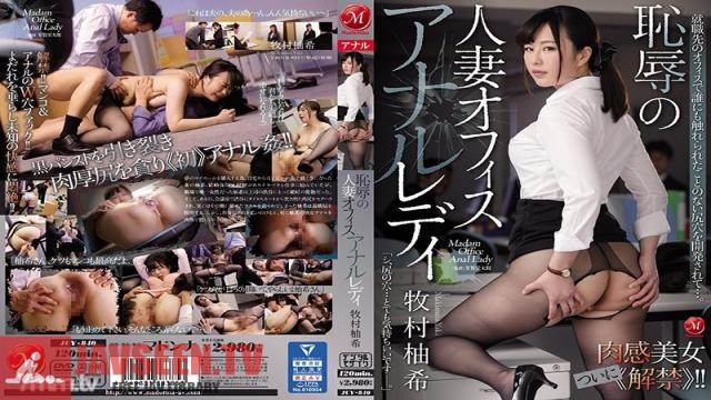 JUY-840 Studio Madonna - This Voluptuous Beauty Is Finally <Lifting Her Ban>!! A Shamed Married Woman Anal Office Lady Yuki Makimura