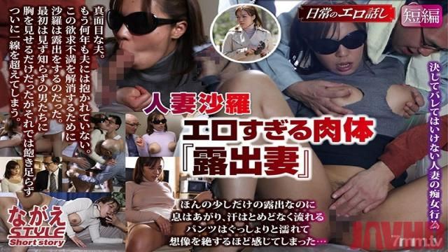 NSSTH-025 Studio Nagae Style - Married Woman Sara Comes To Terms With Her Perversions Exhibitionist Wife Sara Saijo
