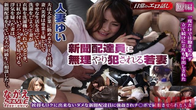 NSSTH-026 Studio Nagae Style - Married Woman Yui Young Wife Ravaged By Newspaper Boy Yui Oba