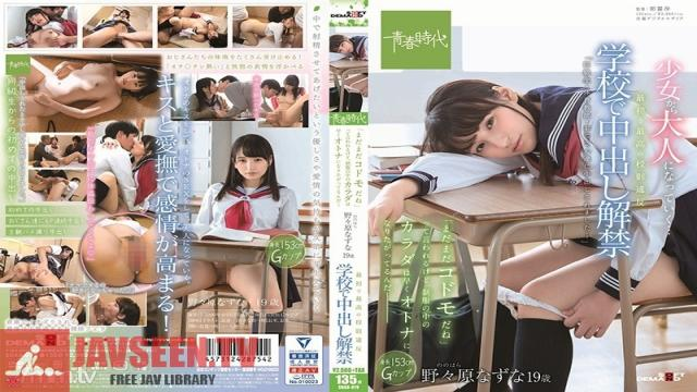 SDAB-079 Studio SOD Create - The First And Best Ever School Violation Breaking The School Creampie Rule She Was Told, You're Still Just A Kid, But Inside Her Uniform, Her Body Was Itching To Grow Up Nazuna Nonohara 19 Years Old