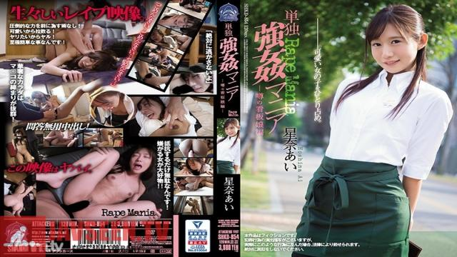 SHKD-854 Studio Attackers - Solo Rape Mania Talk Of The Town Billboard Girl Version Ai Hoshina
