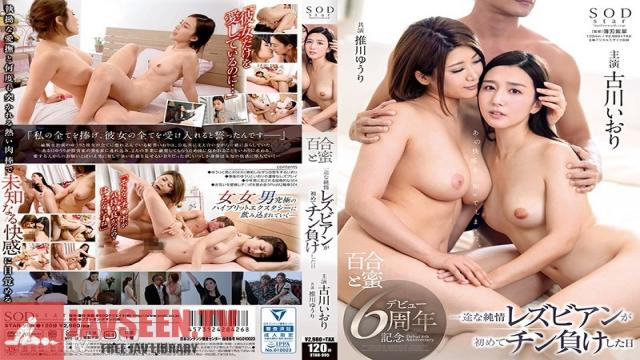 STAR-995 Studio SOD Create - Iori Kogawa The Sweet Taste Of Lily And Honey The Lesbian Series When A Dedicated And Innocent Innocent Lesbian Falls For A Rock Hard Cock For The First Time