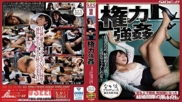 NSPS-782 Studio Nagae Style - Power Harassment Fucking - For The Sake Of Her Job, She Was Forced To Fuck Her Boss In Front Of Her Fiancee - Mao Hamasaki