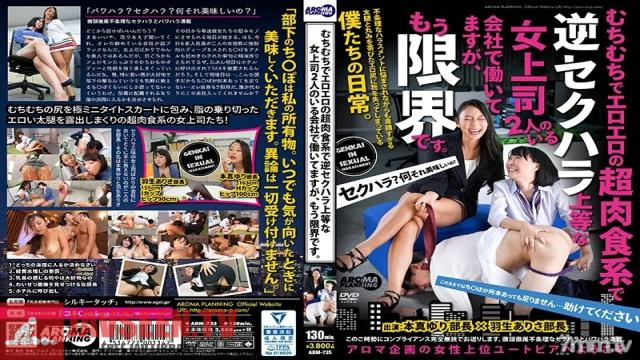 ARM-735 Studio Aroma Planning - Voluptuous, Sexy And Sexually Aggressive Women Sexually Harass Men. I Work For 2 Very Fine Female Bosses, But I Can't Take It Anymore. Yuri Honma Arisa Hanyu