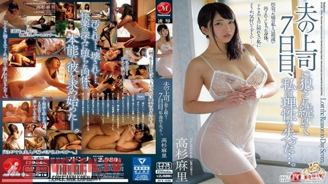 JUY-638 Studio Madonna - My Husband's Boss Has Been Raping Me For 7 Days. I've Lost My Mind... Mari Takasugi