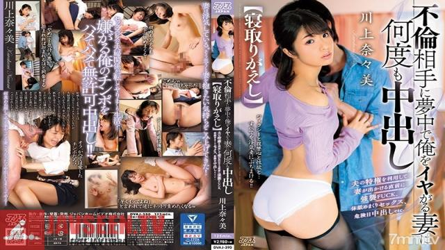 DVAJ-390 Studio Alice JAPAN - Creampie-ing My Wife Who Is Crazy About Her Lover And Repulsed By Me Cuckolding Back Using My Right As Her Husband, I Fuck Her Before She Goes Out, Lick Her Body All Over And Give Her A Creampie While She's Ovulating, etc. Nanami Kawakami