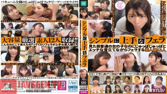 KAGP-084 Studio KaguyahimePt/Mousouzoku - A Simple And Excellent Blowjob At First Glance, She Looks Like A Regular Woman, But When She Starts Sucking And Slurping And Fucking Noisily, You Realize That These Amateur Girls Are Blowjob Pros 12 Girls