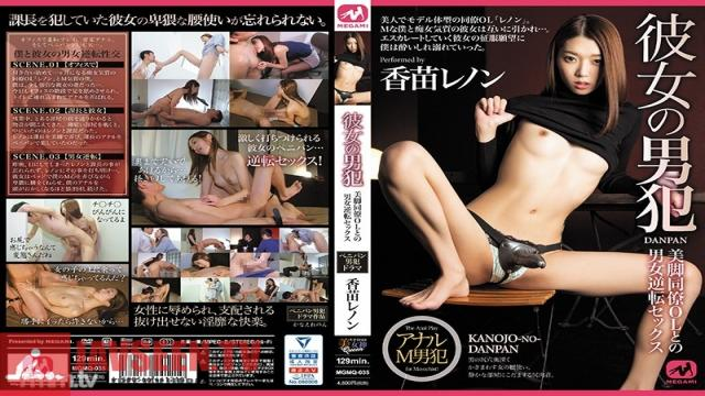 MGMQ-035 Studio MEGAMI - When A Girlfriend Rapes Her Man An Office Lady Co-Worker With Beautiful Legs Turns The Tables On Her Man In Reverse Man-Woman Sex Lenon Kanae