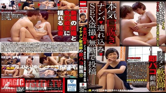 KKJ-083 Studio Prestige - Real Game Pickup - Bring Home - Hidden Sex Cam - Submit Video Without Asking Handsome Pickup Artist's Quick Fuck Video 12