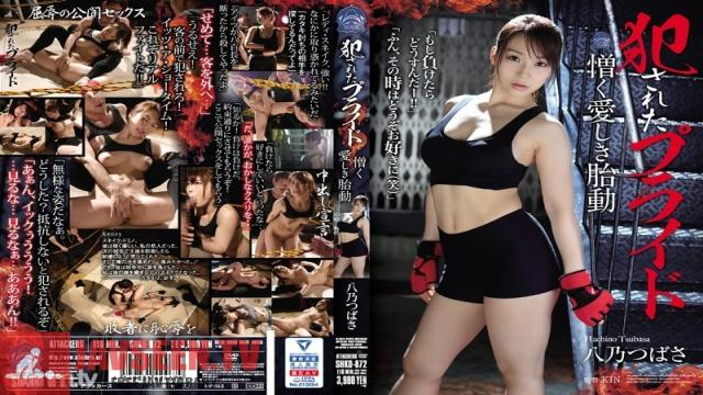SHKD-872 Studio Attackers - Ravaged Bride - For Better Or For Worse - Tsubasa Hachino