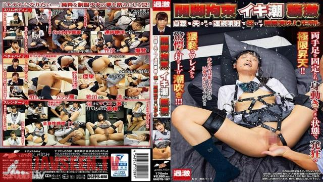 NHDTB-197 Studio NATURAL HIGH - Squirting Orgasms With Her Legs Spread Open And Tied Up. An Aphrodisiac Makes A Young Model Squirt Repeatedly And Drives Her Crazy.