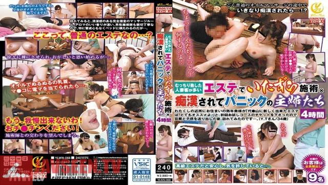 YLWN-068 Studio Yellow Moon - Thirsty Housewives Panicked After Being Molested At A Popular Massage Parlor, 4 Hours