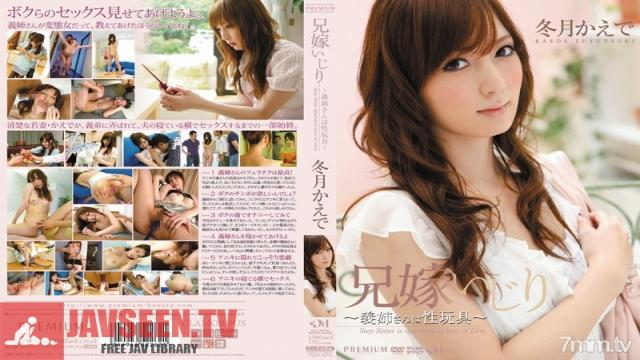 PGD-470 Studio PREMIUM - Messing Around with Sister-in-law -Sister-in-law's Sex Toys- Kaede Fuyutsuki