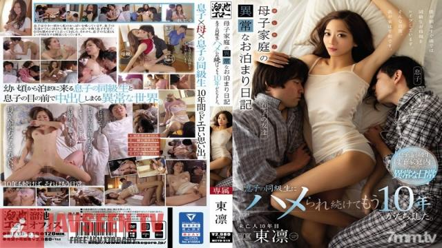 MEYD-519 Studio Tameike Goro - The Unusual Tale Of A Mother Getting Fucked By Her Son's Classmate For 10 Years And Counting - Rin Azuma
